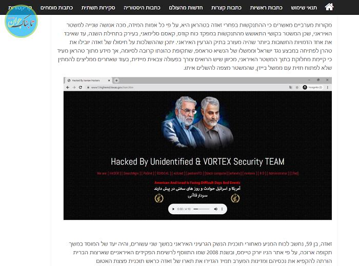 هک شدن سایت آمریکایی و نوشتن جمله ای از سردار قاآنی