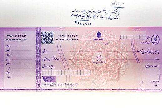 چک جدید