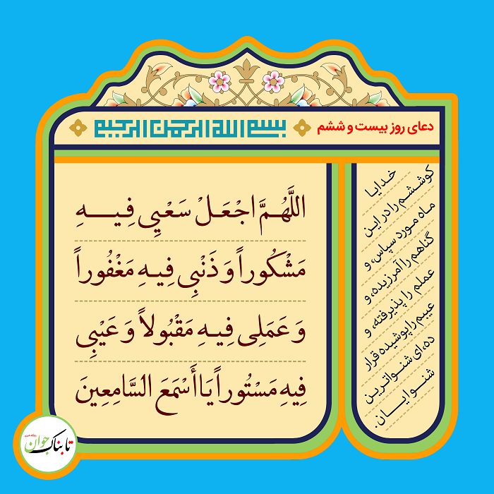 دعای ماه رمضان