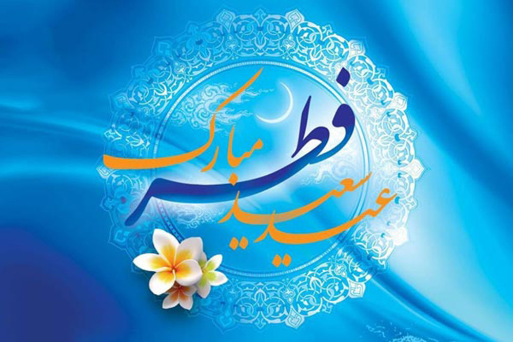 متن و کارت پستال تبریک عید فطر ۱۴۰۰+ متن تبریک انگلیسی