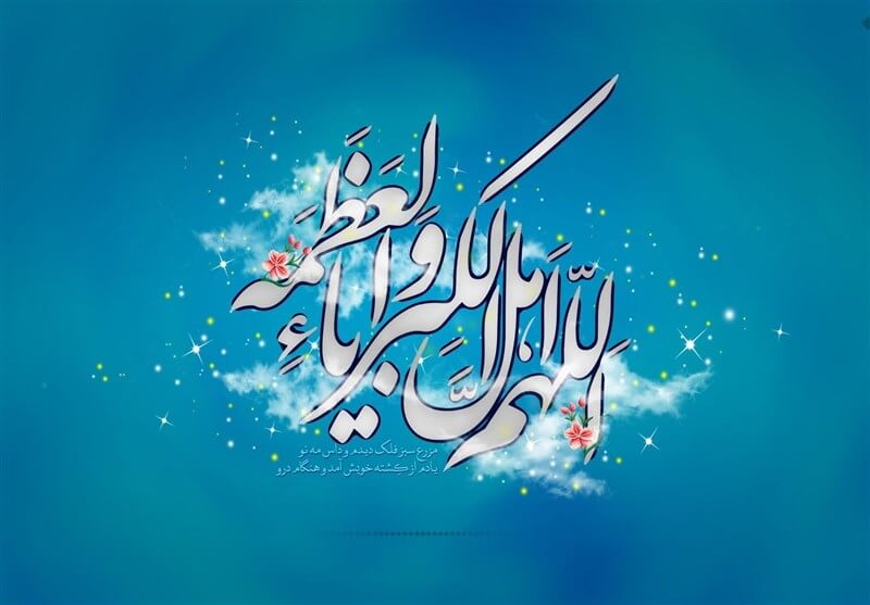 عید قربان سال 1400 کی است