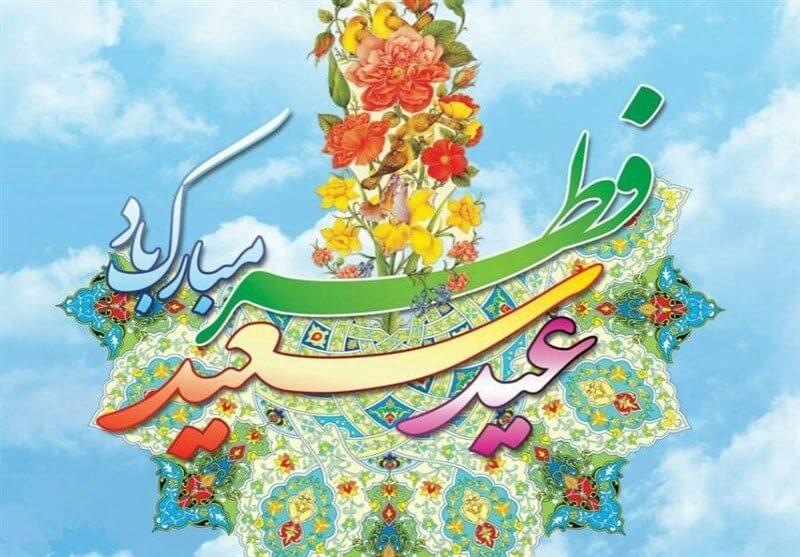 عید فطر ۱۴۰۰ چه روزی است؟ + نظر مراجع درباره استهلال