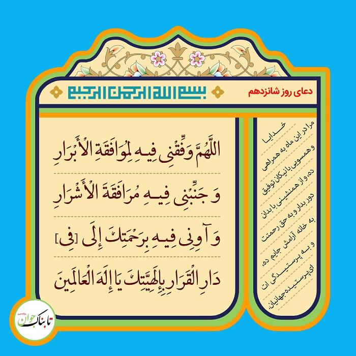 دهای ماه رمضان