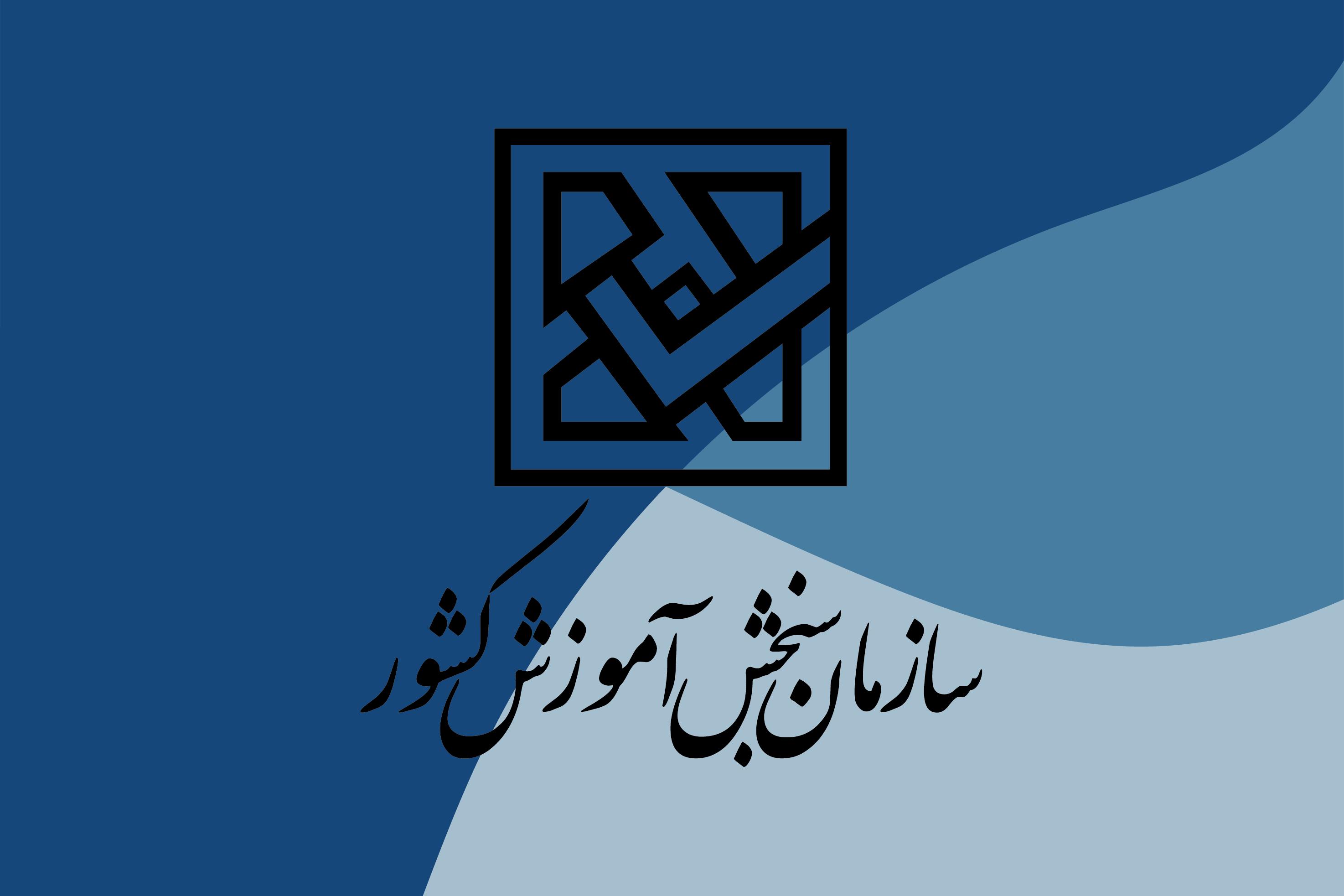 سازمان سنجش